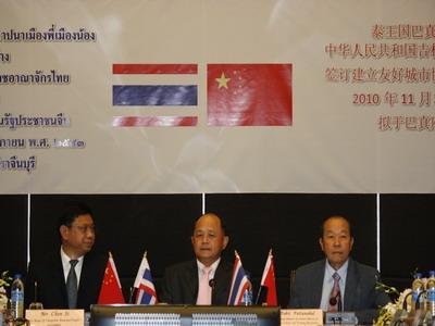 พิธีลงนามสถาปนาเมืองพี่เมืองน้อง  ระหว่าง นครฉางชุน มณฑลจี๋หลิน สาธารณรัฐประชาชนจีน  กับ จังหวัดปราจีนบุรี ราชอาณาจักรไทย